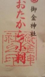 Kachigumi