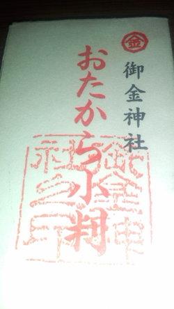 Otakara
